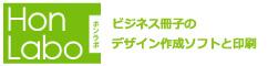 カタログ・パンフレット・フリーペーパー・社内報の制作・デザインのHonlabo