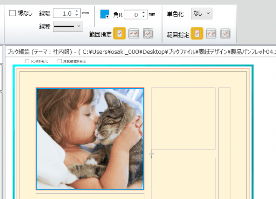 DTPソフトbookumaの画像の枠線2