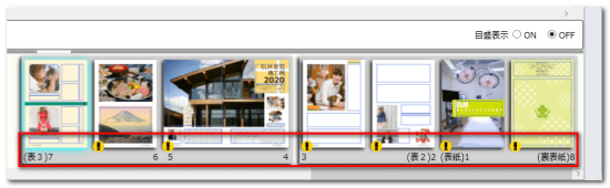 DTPソフトbookumaの画像の枠線4