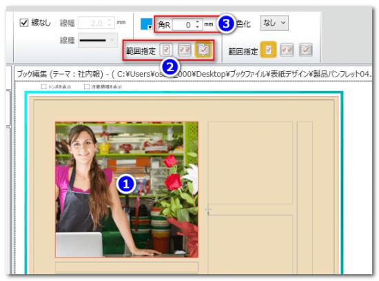 DTPソフトbookumaの画像の角R指定方法1