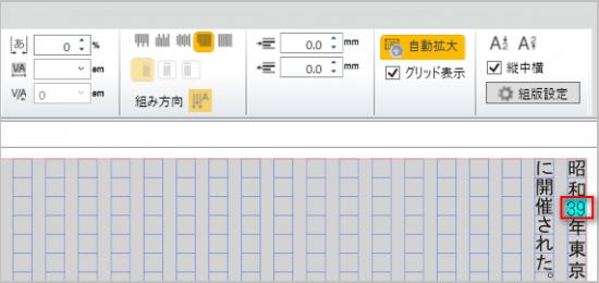 縦組み中の「縦中横」の設定2