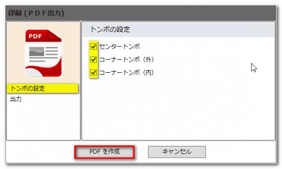 DTPソフトbookumaの印刷時のトンボ設定