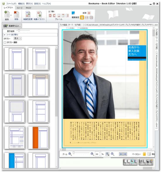 DTPソフトbookumaのページ背景3
