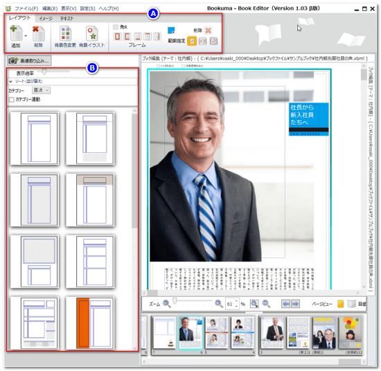 DTPソフトbookumaのページ機能利用可能状態