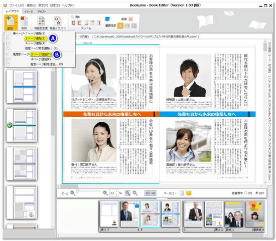 DTPソフトbookumaのページ追加2