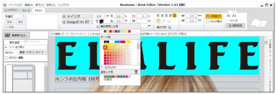 DTPソフトbookuma文字のカラーチャート
