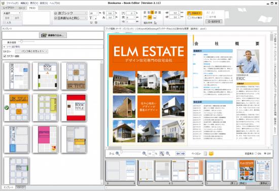 住宅会社表紙と裏表紙の会社概要テンプレートのデザイン見本