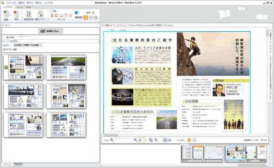 会社案内総合情報の見開きテンプレートデザイン例