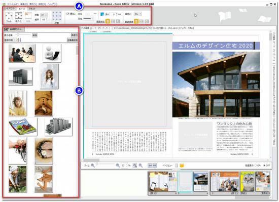 DTPソフトbookumaの画像利用可能状態
