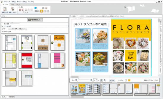 フラワーショップの無料テンプレートのカタログ表紙デザイン作成例