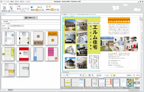 住宅パンフレット表紙のテンプレート使用のデザイン作成例