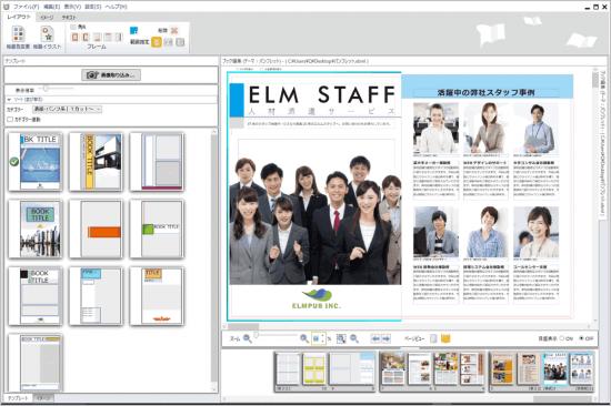 人材派遣の会社案内パンフレットのテンプレートデザイン作成見本例