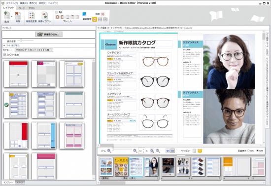 眼鏡カタログのテンプレートデザイン・レイアウトサンプル見本
