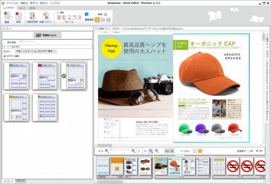 帽子の商品カタログテンプレートデザインサンプル