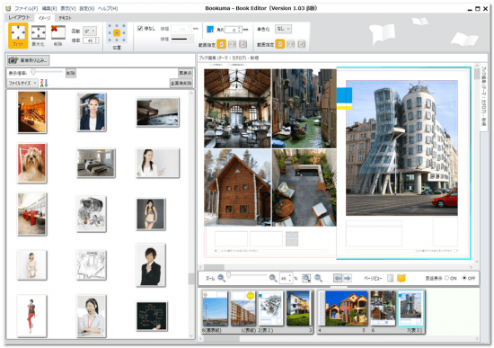 DTPソフトbookumaの画像配置