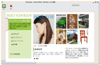 ビジネス冊子専門DTPソフトbookuma