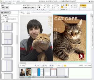 パンフレット等のデザイン制作が可能。無料DTPソフトbookuma