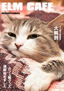 猫カフェのフリーペーパー表紙デザイン参考例(テンプレート使用)