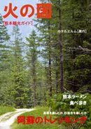 地域情報誌・フリーペーパー表紙デザイン作成参考例(テンプレート使用)