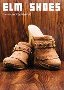 アパレル・靴会社の商品カタログ表紙デザイン参考例(テンプレート使用)