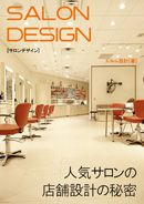ヘアサロンのおしゃれパンフレット表紙デザイン参考例(テンプレート素材使用)