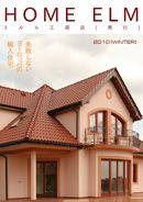 住宅会社の注文住宅のシンプルなパンフレット表紙デザイン参考例(テンプレート使用)