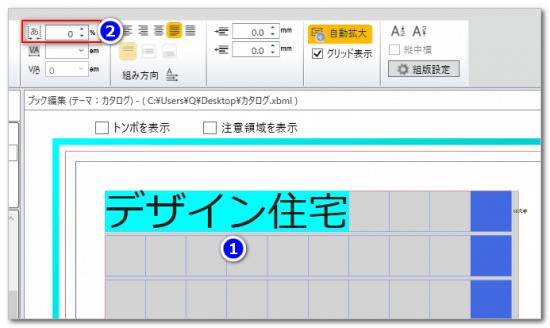 DTPソフトbookumaの文字ツメ1
