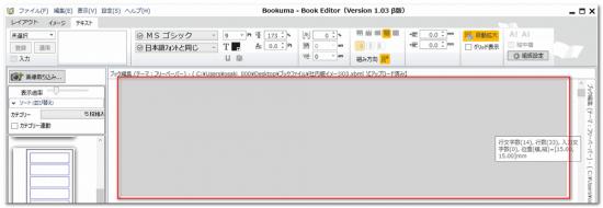 DTPソフトbookumaの文字グリッド表示1