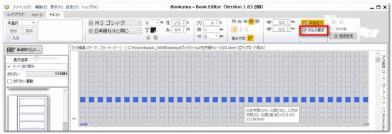 DTPソフトbookumaの文字グリッド表示2