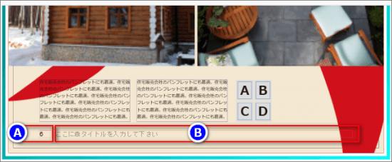 DTPソフトbookumaのノンブル編集機能1