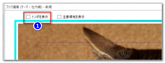 DTPソフトbookumaのトンボを表示1