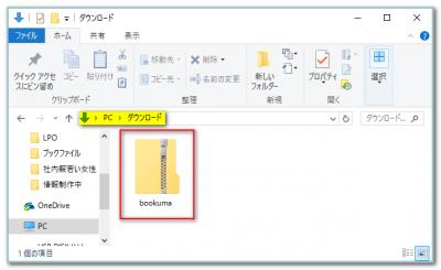 デザインソフトbookumaのインストール手順1