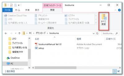 デザインソフトbookumaのインストール手順2