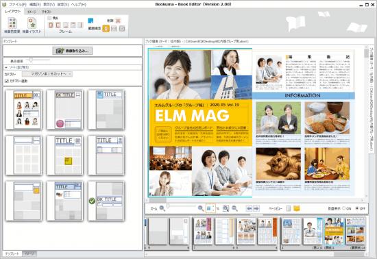 グループ社内報の表紙企画テンプレートデザイン作成見本例