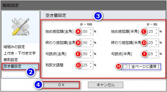 括弧・句読点・和欧文語間などの空き量設定1