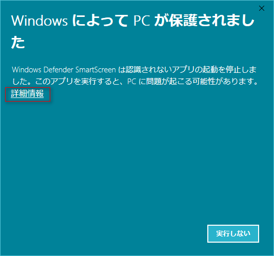 Windows Defender SmartScreenの解除1