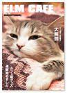 猫カフェの店舗フリーペーパーの表紙デザイン案(テンプレート使用)
