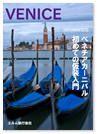 旅行会社のパンフレットの表紙デザイン案(テンプレート使用)