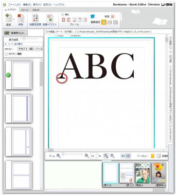 簡易DTPソフトbookumaにおける欧文フォントのセリフ(ローマン体)の説明画像