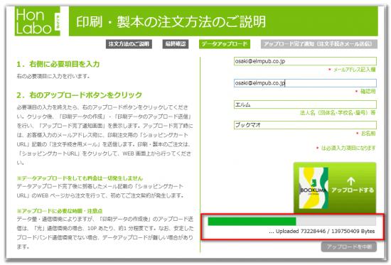DTPソフトbookumaのデータアップロード3