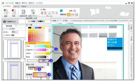 DTPソフトbookumaのカスタムカラー設定3