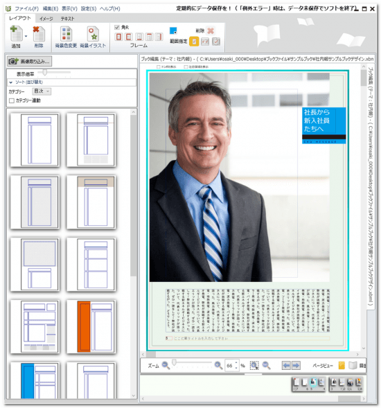 DTPソフトbookumaのカスタムカラー設定4