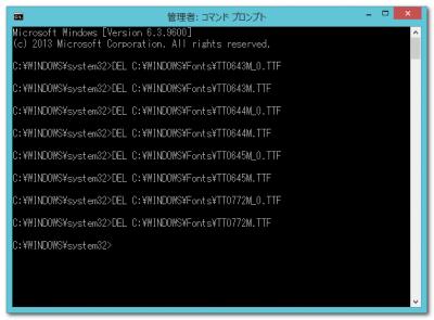 管理者権限コマンドプロンプトでのフォントファイル削除