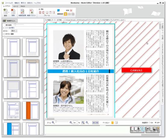 DTPソフトbookumaの作業画面のCANVAS