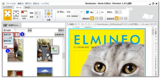 DTPソフトbookumaの画像サムネイルのソート機能