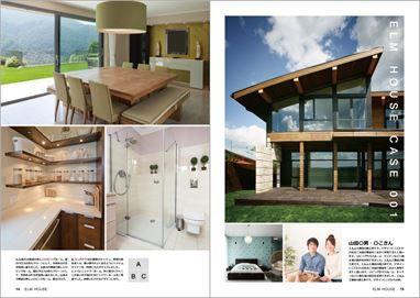 デザインソフトbookumaで作成した施工住宅カタログ(工務店など)