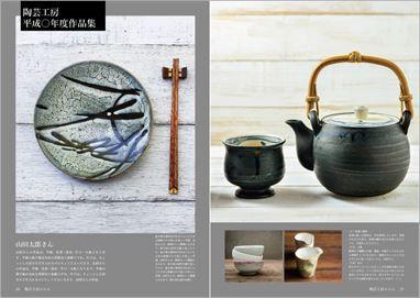 テンプレートを活用して作成した陶器等のハンドメイド作品集