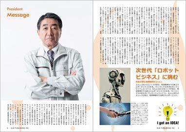 社内報の社長インタビュー記事のデザインソフトbookuma作成例