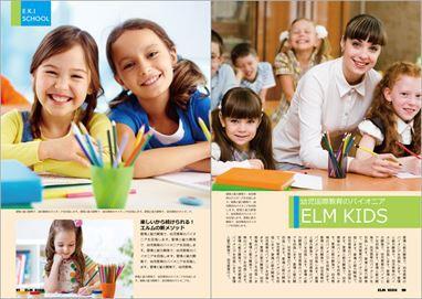 専門学校・高校・趣味教室の生徒募集パンフレットのレイアウト作成例