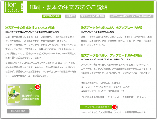 bookumaVer2.1注文説明画面
